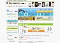 モバイルサイトデザイン集のモバイルデザインアーカイブ 公式サイト
