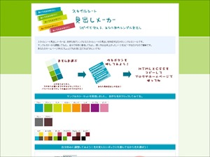 好きな色でCSS見出しが作れます  スタイルシート見出しメーカー