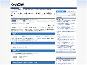 デザインサンプルで学ぶCSSによるスタイリング~「見出し」編 (1-4):CodeZine