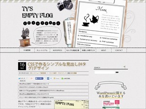 [CSSデザインの基本] H(見出し)の作り方  ty's empty flog  田中勇輔