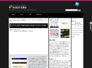 デザインに役立つCSSで作成する見出しタグのサンプル集  KOBO TAKE