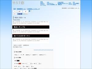 CSS見出し-ジェネレーター  WEB道