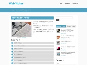 CSSで作る見出しデザイン  Web'Notes
