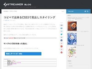 コピペで出来るCSS3で見出しスタイリング  3streamer blog