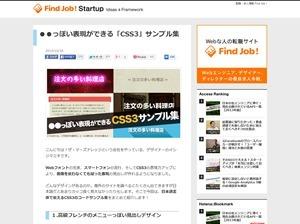 ●●っぽい表現ができる「CSS3」サンプル集  Find Job ! Startup