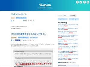CSSの擬似要素を使った見出しデザイン|Webpark