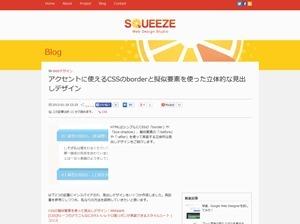 アクセントに使えるCSSのborderと擬似要素を使った立体的な見出しデザイン - SQUEEZE - Web Design Studio -