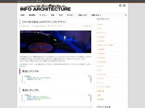 CSSで作る見出し(hタグ)サンプルデザイン  Info Architecture