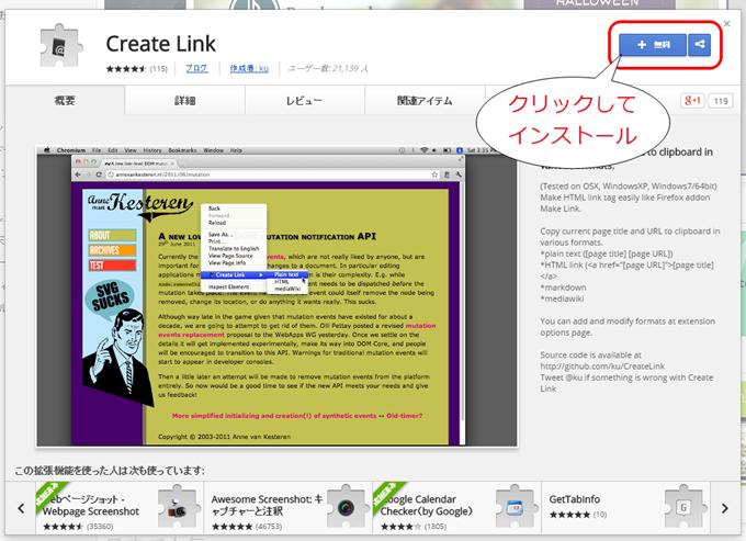ChromeにCreate Linkのインストール