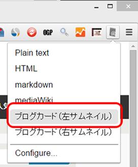 ChromeのCreate Linkでリンク作成