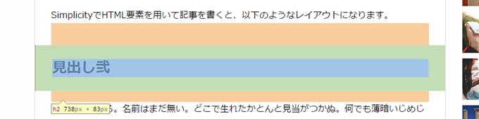 ChromeデベロッパーツールのInspector洗濯表示