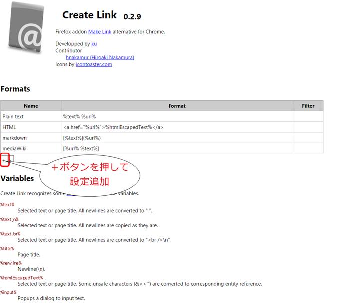 Create Linkに新しく設定を追加