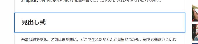Firebugのインスペクタ選択表示