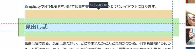 Firefox内蔵ツールのインスペクタ選択時の表示