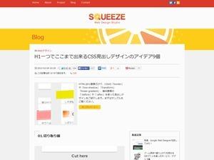 H1一つでここまで出来るCSS見出しデザインのアイデア9個 - SQUEEZE - Web Design Studio -