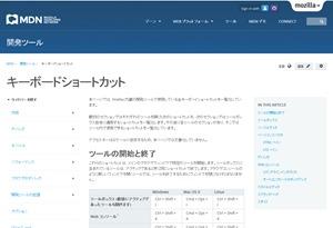 キーボードショートカット - 開発ツール  MDN