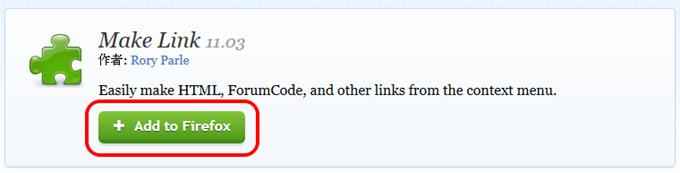Make Linkのインストール