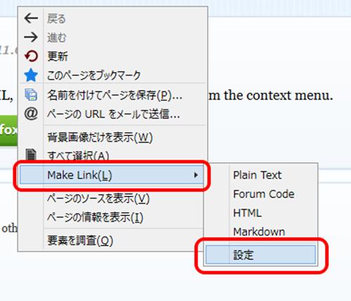 Make Linkの設定