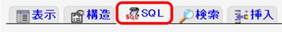 SQLタブを選択