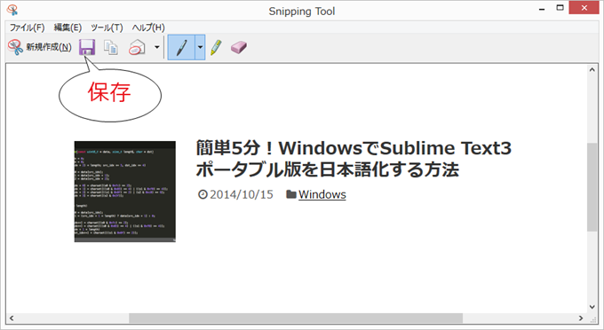 Snipping Toolで切り取り後