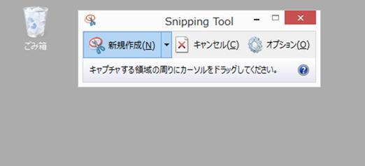 Snipping Toolでデスクトップのさっ上