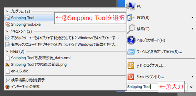 Snipping Toolの起動