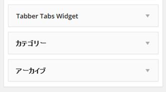 Tabber Tabs Widgetをドラッグ&ドロップする