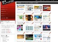 WEBデザインリンク集・デザインサイト一覧(週刊ウェブデザイン)