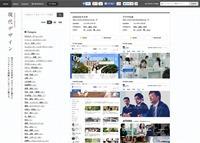 Webデザインリンク集 中面-下層ページも見られる現代デザイン