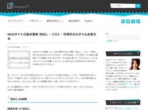 Webサイトの基本要素 見出し・リスト・引用文のスタイルを整える  Webクリエイターボックス