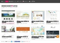 フリーランスWebデザイナー|日本で活躍するフリーランスWebデザイナーの検索