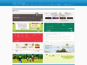"""フッターデザイン.com -Webデザインの""""フッター""""を集めたサイト-"""