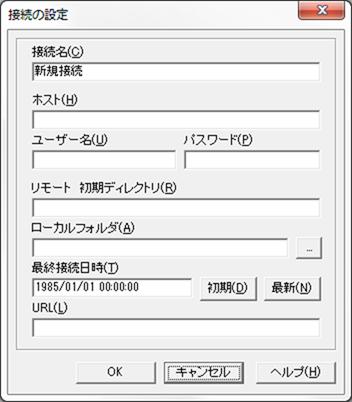 接続の設定ダイアログ