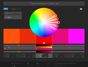 カラーホイール  カラースキーム - Adobe Color CC
