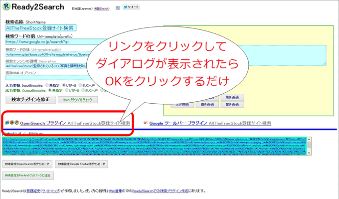 AllTheFreeStock登録サイト検索プラグイン
