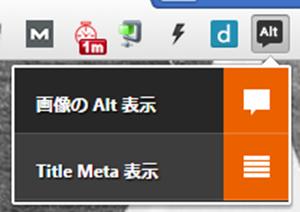Alt&Meta拡張の機能