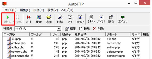 Auto FTP(スタート)