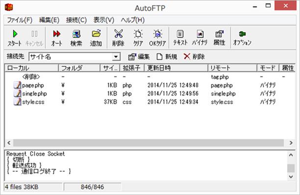 Auto FTP(差分ファイルのみ)