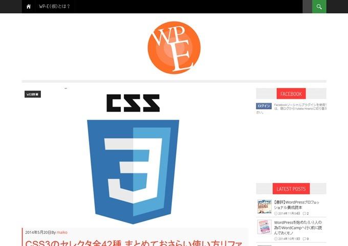 CSS3のセレクタ全42種 まとめておさらい使い方リファレンス – WP-E(仮)Web Professional Education