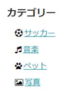 カテゴリーウイジェット(Font Awesome適応後)