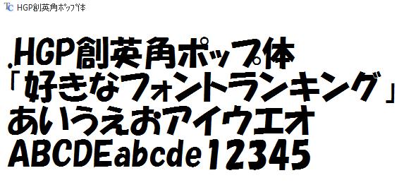 .HGP創英角ポップ体