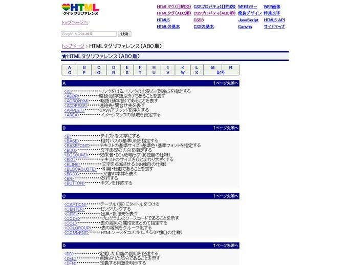 HTMLタグリファレンス(ABC順)