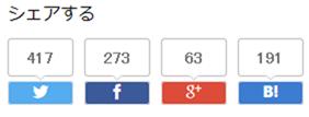 JavaScriptでシェア数取得例