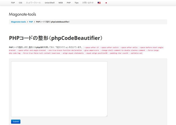 PHPコードの整形(phpCodeBeautifier)  Magonote-tools