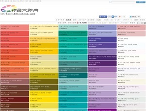 世界の伝統色 洋色大辞典 - Traditional World Color Names