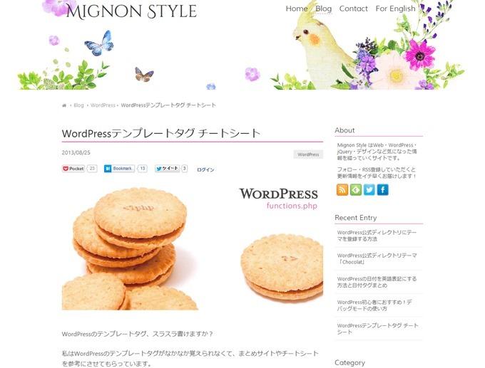WordPressテンプレートタグ チートシート  Mignon Style
