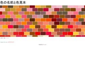 色の名前と色見本