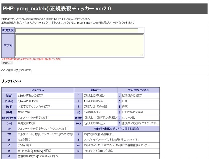 preg_match()正規表現チェッカー