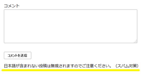 日本語が含まれない投稿は無視されますのでご注意ください。(スパム対策)