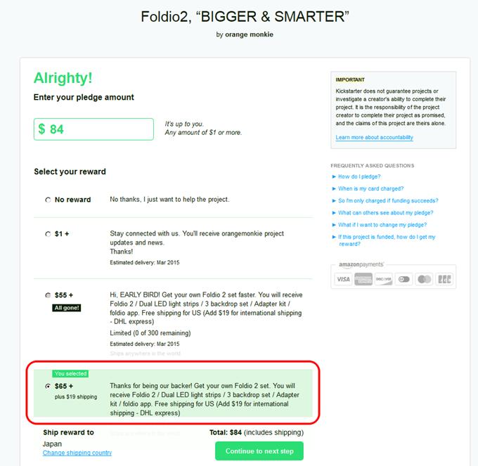 Foldio2商品選択画面